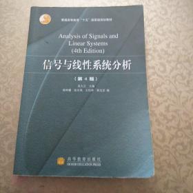 信号与线性系统分析(第4版) 吴大正