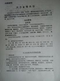 于宪华  大力金刚内功(配VCD2张)