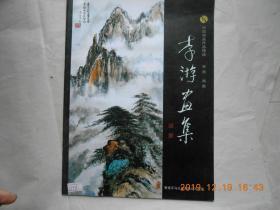 33786《中国书画作品精选   ——李游画集》