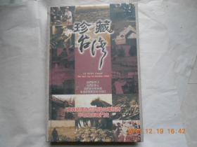33787《珍藏台湾 》光碟18张