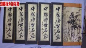 中国传世名画(线装5册)