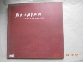 33796《广东南国美术馆——当代名家书画邀请展作品集》