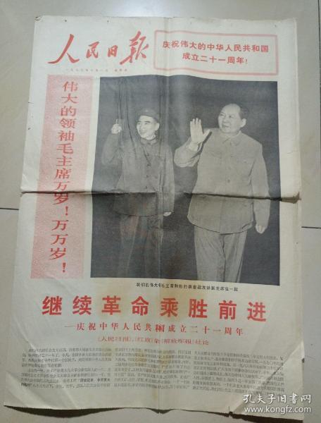 1970年10月1号人民日报一张