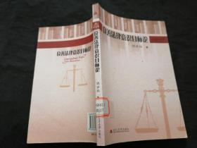 良善法律意识目标论