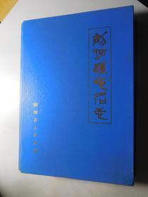 贵州省剑河县地名志