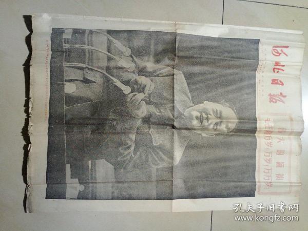 1969年4月2号河北日报一张(中国共产党第九次全国代表大会主席团秘书处新闻公报)