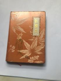 红楼梦笔记本