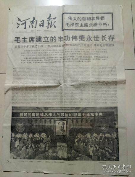1976年9月18号河南日报一张