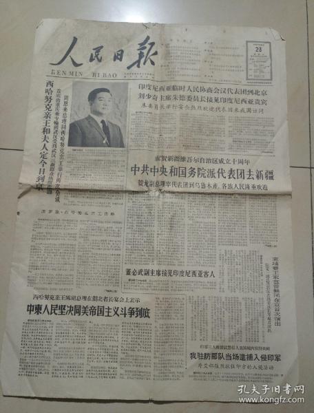 1969年9月28号人民日报一张