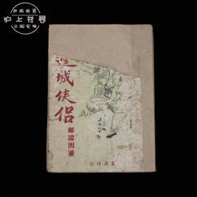 郑证因:民国37年初版 育才书局《边城侠侣》