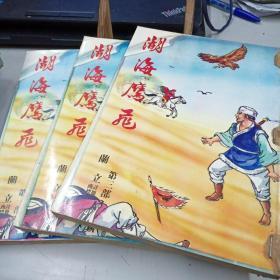 剑海鹰飞(三全)