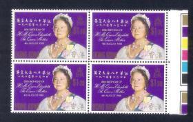 香港邮票 1980年英皇太后八十华诞 四方连