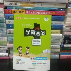 小学学霸速记:语文(三年级上 RJ版 人教版)