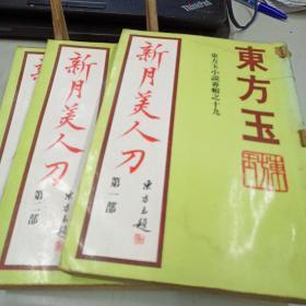 新月美人刀(三全)