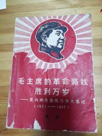 党内两条路线斗争大事记(1921--1967)