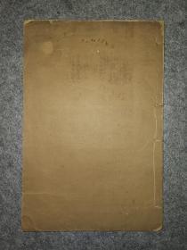 大楷习字格(1919年)