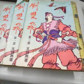 剑双飞(三全)