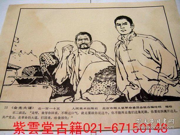 文革文献.早期70年代.北京义县革委会(金光大道)连环画初版  #3534