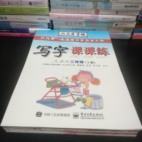 司马彦字帖:写字课课练(2年级下)(人教版)(全新防伪版)