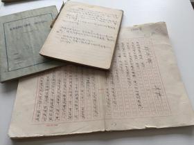 华侨:郑伟 【8开钢笔手稿6页+笔记本2个】 约50年代左右 诗歌 等