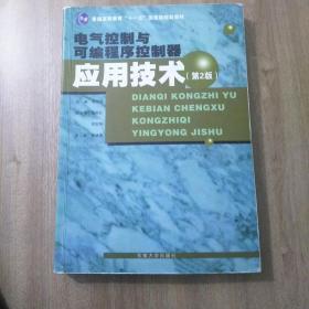 电气控制与可编程序控制器一应用技术(第2版)