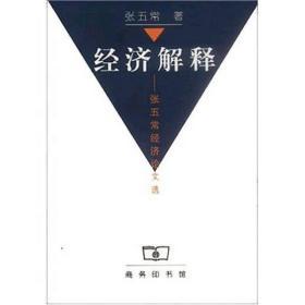 经济解释:张五常经济论文选