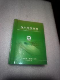 行车组织规则:广运发2007.35号(2007年4月1日起实行  64开本口袋书)