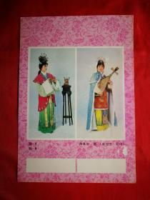 ●怀旧收藏老年画:《中国古代美女图》佚名摄【1983年天津人美版34开】!