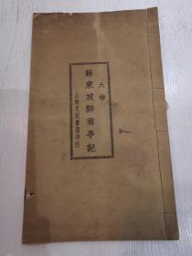 苏东坡醉翁亭记(大楷)