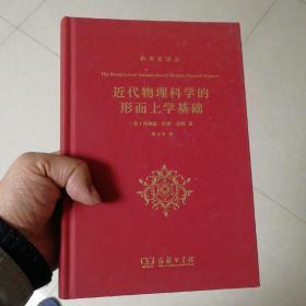 近代物理科学的形而上学基础(科学史译丛)