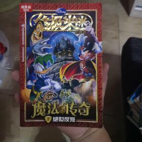 终极米迷口袋书 超厚版 010 魔法传奇2 绝世反叛