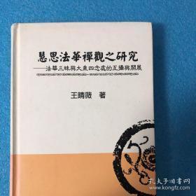 慧思法华禅观之研究  (精装)