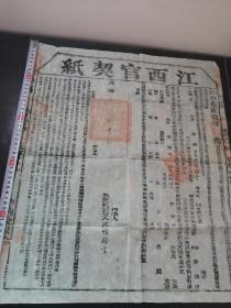 江西吉安官契纸