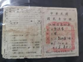江西省吉安市泰和县地方文献居民身份证