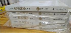 中国现代贵金属币赏析(全五册)(1柜)