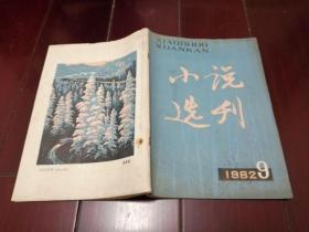 小说选刊1982年第9期