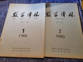 数学译林 1980 第一第二