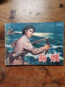 海嫂(老版连环画1978年1版1印)山东人民出版社
