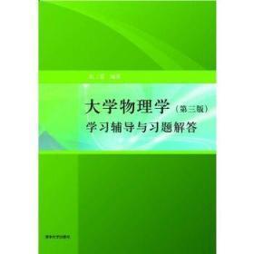 大学物理学 第三版 学习辅导与习题解答 张三慧