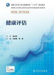 健康评估 胡月琴 人民卫生出版社 9787117224352