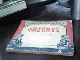 中国建筑图案集