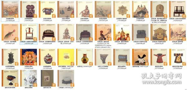 故宫经典(34卷)