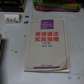 英语语法实践指南(第8版)