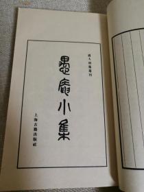 上海古籍出版社据康熙刻本影印 清人别集丛刊 《愚菴小集》1979年1版1印  一套4册全 仅印4500部   品佳