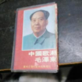 磁带中国歌潮毛泽东