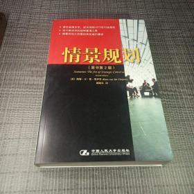 情景规划  (原书第2版)2007年一版一印   [英]凯斯·万·德·黑伊登著;邱昭良译
