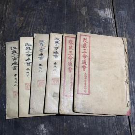 民国丙寅年上海中原书局石印《改良三命通会》一套全,12本合订6本,此书共十二卷,前九卷分列了十天干,每天干以日为主,以月为核心时为辅,定人吉凶,后三卷记载了,大量的平古歌赋极具实际操作指导意义,该书在历史上拥有非常高的地位,是中国传统命理学习者不可不看的一本书,包老包真!!