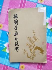 六十年代初画册:梅兰芳舞台艺术