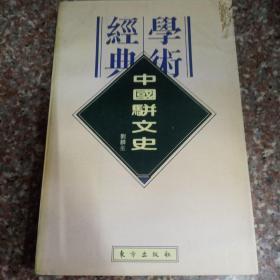 民国学术经典文库 :国骈文史
