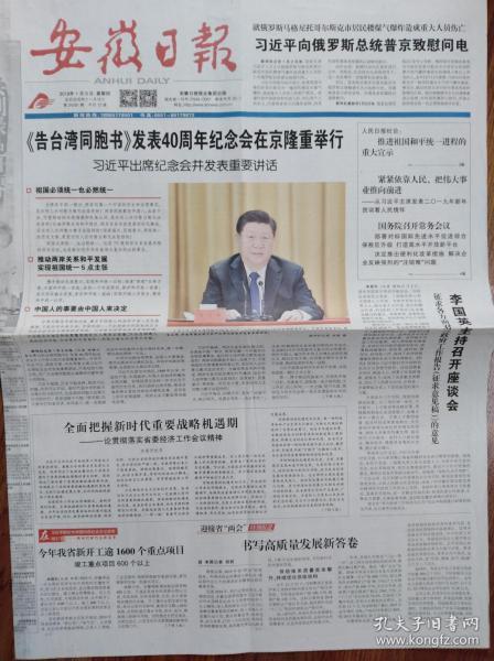 安徽日报【《告台湾同胞书》发表40周年纪念会】